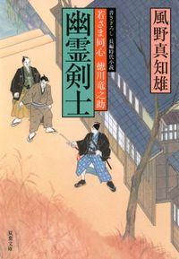若さま同心 徳川竜之助 : 8 幽霊剣士