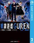 奴隷遊戯GUREN(ジャンプコミックスDIGITAL)