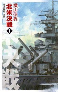 巡洋戦艦「浅間」 北米決戦1