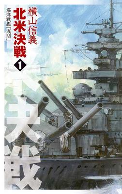巡洋戦艦「浅間」 北米決戦1-電子書籍