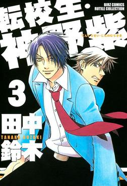 転校生・神野紫 (3)-電子書籍