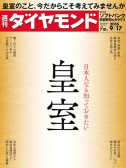 週刊ダイヤモンド 16年9月17日号-電子書籍