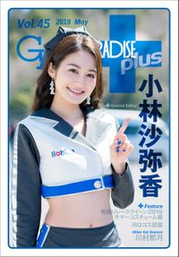 GALS PARADISE plus Vol.45 2019 May