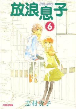 放浪息子6-電子書籍