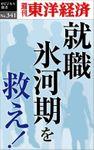 就職氷河期を救え!―週刊東洋経済eビジネス新書No.341