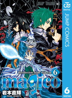 magico 6-電子書籍