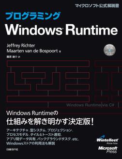 プログラミングWindows Runtime-電子書籍