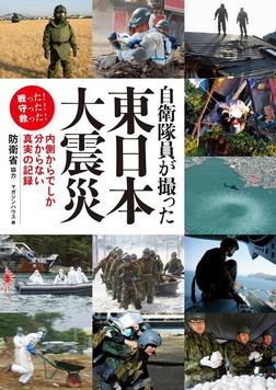 自衛隊員が撮った東日本大震災 内側からでしか分からない真実の記録-電子書籍