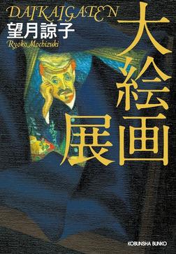 大絵画展-電子書籍