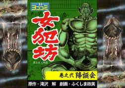 【ヨココミ】女犯坊 第2部大奥篇(2)-電子書籍
