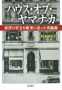 ハウス・オブ・ヤマナカ―東洋の至宝を欧米に売った美術商―