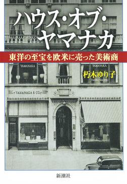 ハウス・オブ・ヤマナカ―東洋の至宝を欧米に売った美術商―-電子書籍