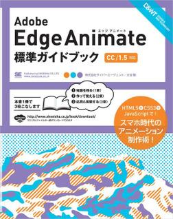 Adobe Edge Animate標準ガイドブック [CC/1.5対応]-電子書籍