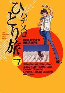 パチスロひとり旅 7巻-電子書籍