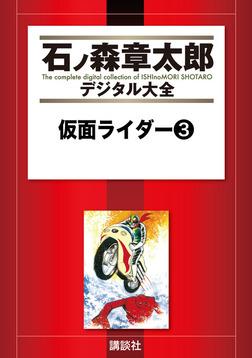 仮面ライダー(3)-電子書籍