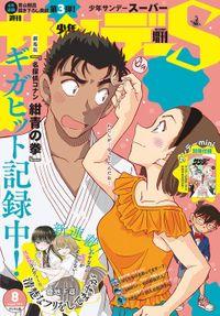 少年サンデーS(スーパー) 2019年8/1号(2019年6月25日発売)