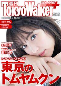 週刊 東京ウォーカー+ 2018年No.40 (10月3日発行)