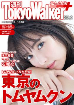 週刊 東京ウォーカー+ 2018年No.40 (10月3日発行)-電子書籍