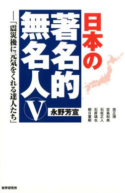 日本の著名的無名人〈5〉震災後に元気をくれる達人たち-電子書籍