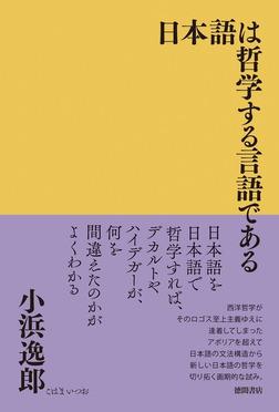 日本語は哲学する言語である-電子書籍