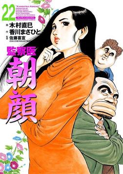 監察医朝顔22-電子書籍