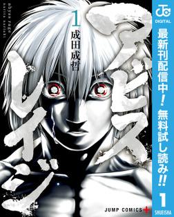 アビスレイジ【期間限定無料】 1-電子書籍