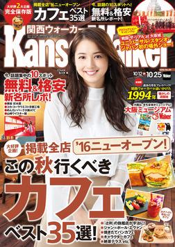 KansaiWalker関西ウォーカー 2016 No.20-電子書籍