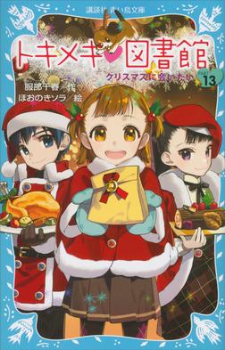 トキメキ 図書館 PART13 -クリスマスに会いたい--電子書籍
