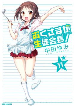 おくさまが生徒会長!: 11-電子書籍