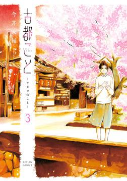 古都こと―チヒロのこと― / 3-電子書籍