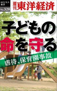 子どもの命を守る―週刊東洋経済eビジネス新書No.328