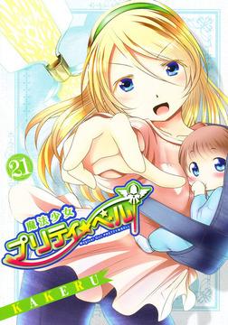 魔法少女プリティ☆ベル 21巻-電子書籍