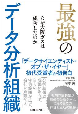 最強のデータ分析組織 なぜ大阪ガスは成功したのか-電子書籍