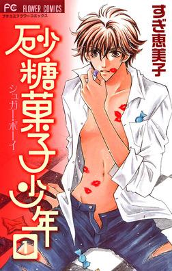 砂糖菓子少年(1)-電子書籍