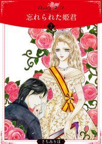 忘れられた姫君【分冊版】2