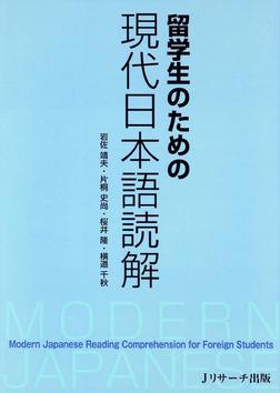 留学生のための現代日本語読解-電子書籍