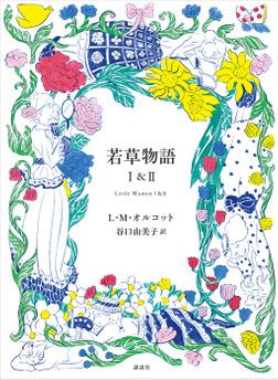 若草物語 1&2-電子書籍