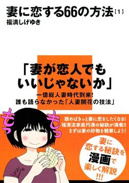 妻に恋する66の方法(1)-電子書籍