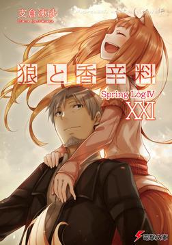 狼と香辛料XXI Spring LogIV-電子書籍