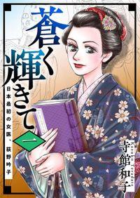 蒼く輝きて~日本最初の女医、荻野吟子~ 1巻