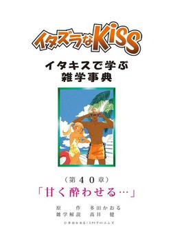 イタズラなKiss~イタキスで学ぶ雑学事典~ 40-電子書籍