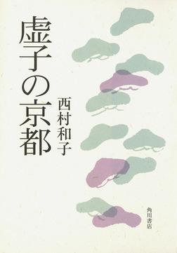 虚子の京都-電子書籍
