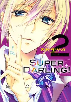 スーパーダーリン!(2)-電子書籍