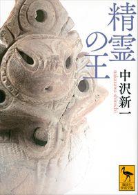 精霊の王(講談社学術文庫)