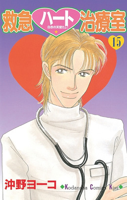 救急ハート治療室(15)-電子書籍