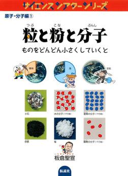 粒と粉と分子 ものをどんどん小さくしていくと-電子書籍