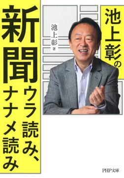 池上彰の新聞ウラ読み、ナナメ読み-電子書籍