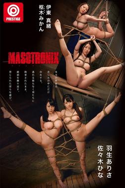 MASOTRONIX-電子書籍