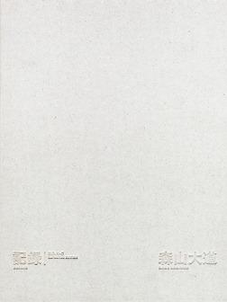 記録 第1-5号 完全復刻版-電子書籍