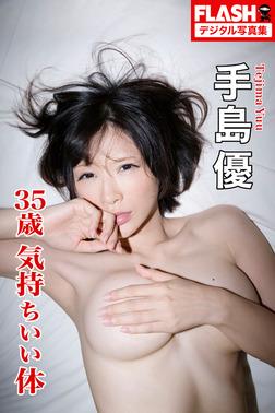 FLASHデジタル写真集 手島優 35歳 気持ちいい体-電子書籍
